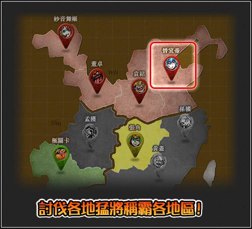 三国志_地図.png