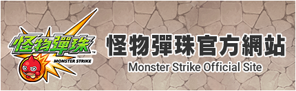 怪物彈珠 <MonsterStrike>