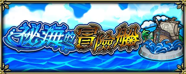 [情報] 探索全新海域進行大冒險! 「袐海的冒險船」期間限定出航!