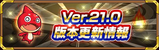 [情報] 結集魂力紋章的極致! ver. 21.0版本更新