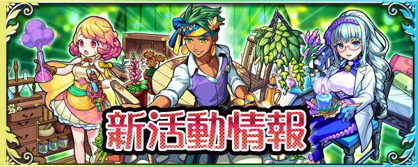 [情報] 香氣芬芳的花之國物語! 「花開心動魔法譚」
