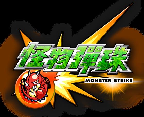怪物彈珠 MOSTER STRIKE