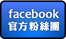 怪物彈珠 MOSTER STRIKE Facebook 官方粉絲團