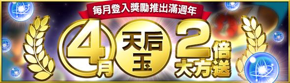 [情報] 台版 4月天后玉2倍大方送!最多可獲得22個天后玉!